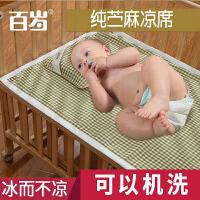 午睡夏季凉席 婴儿凉席宝宝床凉席苎麻儿童幼儿园