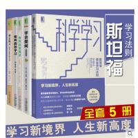 【全5册】如何高效学习+学会提问(原书第10版)+如何高效阅读(纪念版) +刻意练习 如何从新手到大师 +科学学习斯坦