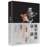 【新书店正版】 地中海的衰落 J・H・布雷斯特德 中国友谊出版公司 9787505736146