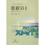 微积分(一) 赵坤银,王国政 西南财经大学出版社 9787550411128