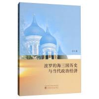 [新�A正版 �匙x�o�n]波�_的海三���v史�c��代政治���任�w���科�W出版社9787514183597