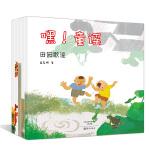 嘿,童谣(全5册)摇篮曲 趣味游戏童谣 田园歌谣 儿歌 幼儿语言启蒙教育书亲子书籍幼儿园0-6岁儿童读物