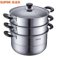 【当当自营】Supor苏泊尔 真味鲜不锈钢三层复底蒸锅EZ1226S01 26cm
