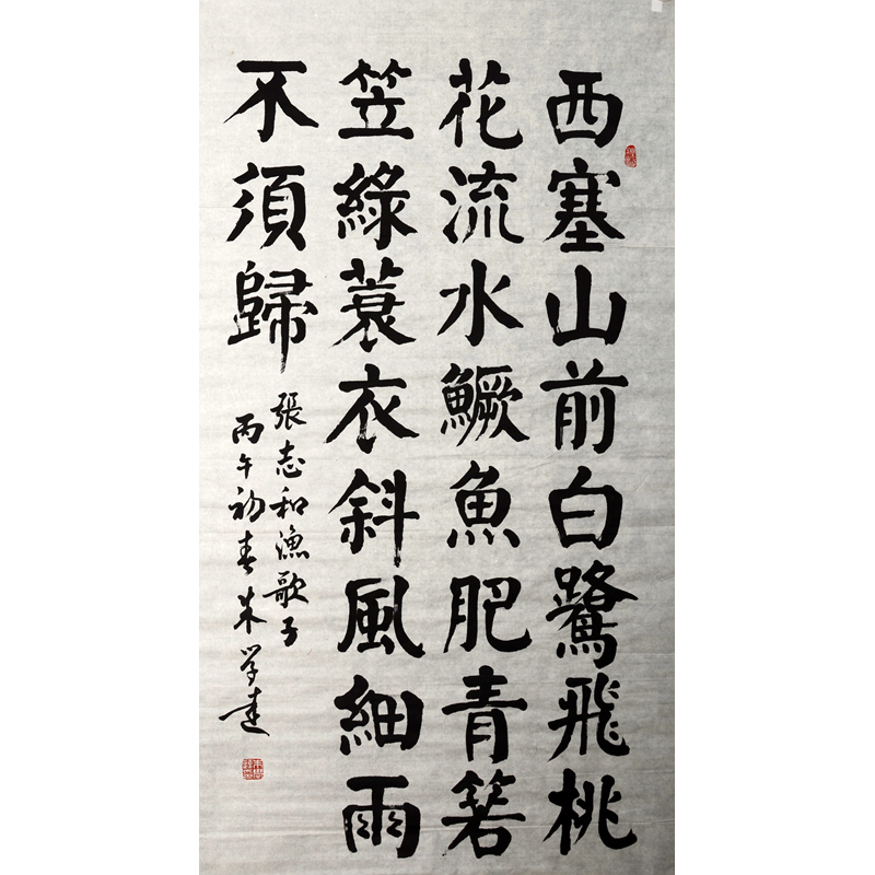 L164 朱学达《书法》