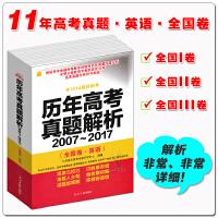 11年10年2007-2017年高考英语真题十年高考英语真题汇编历年高考真题解析2007-2015全国卷英语2016新