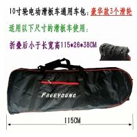 8寸10寸折叠电动滑板车包装车袋子通用收纳包带轮子小米车包