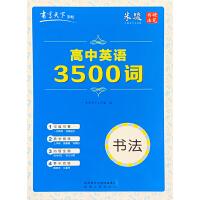 2020版书写天下字帖 高中英语3500词 书法 米骏硬笔书法