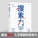 搜索力 帮你解决90%人生难题的思维能力 刘sir 一本写给渴望快速简洁地找到人生答案的年轻人的认知 励志书籍自我实现