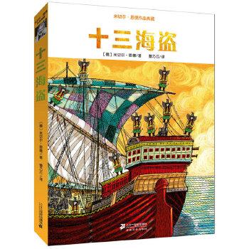 米切尔 恩德作品典藏  十三海盗 《毛毛》《永远讲不完的故事》作者、儿童文学大师米切尔恩德成名作、《火车头大旅行》续集、热闹有趣、想象力超凡的儿童冒险故事
