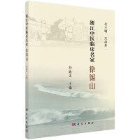 浙江中医临床名家――徐锡山