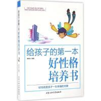 给孩子的第一本好性格培养书 潘鸿生 北京工业大学出版社9787563948284 正版书籍2016年08月出版