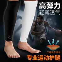 【满100减30/满279减100】准者加长护腿专业护膝护小腿健身足球篮球羽毛球登山运动护具DH-6004