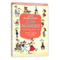 幼儿园经典童话游戏-孩子成长全面实用的游戏书