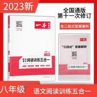 包邮2020版 一本初中语文阅读训练五合一 八年级 第8次修订