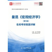 曼昆《宏观经济学》(第9版)名校考研真题详解-在线版_赠送手机版(ID:167592)