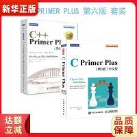 C Primer Plus 第6版 中文版 C语言入门经典教程 [美]史蒂芬・普拉达(Stephen Prata) 9
