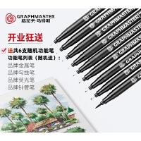 GM正品针管笔勾线笔防水学生美术绘图用斯塔描线黑色全套手绘设计