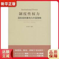 制度性权力【新华书店 正版保障】