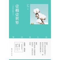 壹棉壹世界:7000年的棉�c人