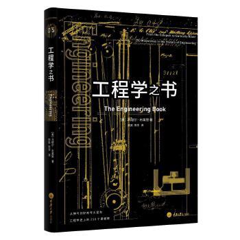 工程学之书 里程碑系列丛书,工程学史上重大里程碑收录!科普和工程学爱好者的百科全书!随书赠送精美书签!