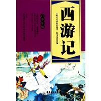 西游记(青少年版语文新课标必读)