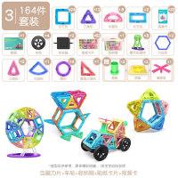 磁力片积木拼装益智儿童吸铁石玩具磁性磁铁3-6-8周岁男女孩散片拼装益智5ls