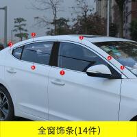 现代领动车窗亮条车身装饰贴车门边改装汽车用品专用升级配件全套