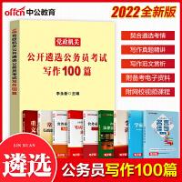 中公教育2021党政机关公开遴选公务员考试:写作100篇