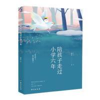 紫云文心:陪孩子走过小学六年(全)