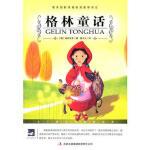 教育部新课程标准推荐书目--格林童话 (德)格林,潘子立译 9787546308135