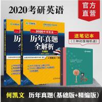 2020考研英语文都何凯文2020考研英语历年真题全解析 精编版+基础版 2本1997-2019年考研英语一历年真题