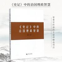 三秦:《史记》中的治国理政智慧
