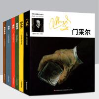 正版全集6册 门采尔 费欣素描 莫奈 塞尚 西斯莱 毕沙罗 环球美术家视点系列书籍 西方绘画大师作品集 素描速写油画水