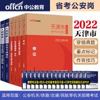 中公2018天津市公务员录用考试专业教材申论15天快速突破