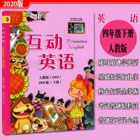2020版 互动英语小学四年级下册人教版PEP 小学4年级英语互动知识讲解练习册