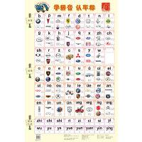 学拼音 认车标(用少年儿童普遍喜爱的车标启发孩子学习汉语拼音的兴趣)
