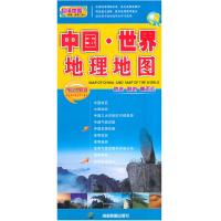 (2017年新版)中国・世界地理地图