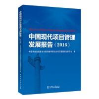 中国现代项目管理发展报告(2016)