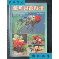 【二手旧书9成新】金鱼饲养新法(大32开) /甘德锦 著 皇冠图书