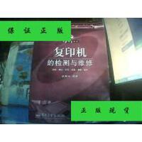 【二手旧书9成新】复印机的检测与维修:佳能・理光・东芝・优美・
