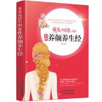 黄帝内经中的女性养颜养生经