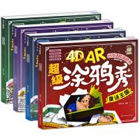 2017全4四册4D AR涂鸦秀童话王国动物乐园宏伟建筑缤纷生活4D有声读物宝宝涂色书AR涂色 识字写字 中英双语 全