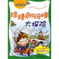 我最喜欢的科学探险漫画书:珠穆朗玛峰大探险