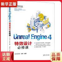 UNREAL ENGINE 4特效设计必修课 UEGOOD,舒辉 9787302529927 『新华书店 品质保障』