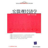 宏微观经济学(高等院校财政金融专业应用型教材)