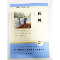 边城 语文新课标助考阅读名著 沈从文著 9787550136571