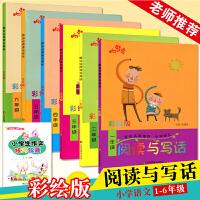 包邮正版当当阅读与写话1-2年级+阅读与写作3-6年级彩绘版全套六本 小学语文一二三四五六年级 小学写作辅导书 语文阅