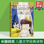 长腿叔叔 英文原版 Daddy-Long-Legs 英文版书信体小说 儿童文学经典读物 中小学生英语课外阅读 媲美小妇
