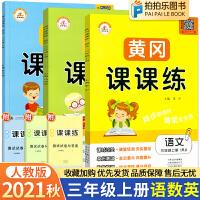 黄冈课课练三年级上册语文数学英语试卷同步练习册人教版