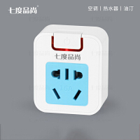 插座插线板 七度品尚 电源转换器转换插头10A转16A插头插座空调热水器大功率插座排插